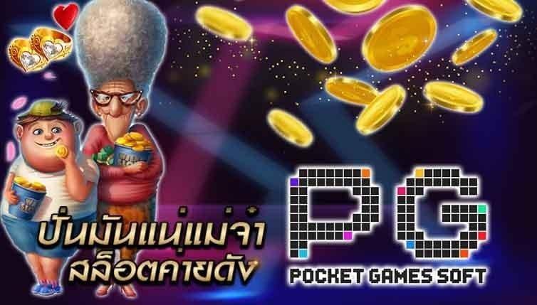 Pgslot ทดลองเล่นฟรี, เล่นเกมได้เงินจริง