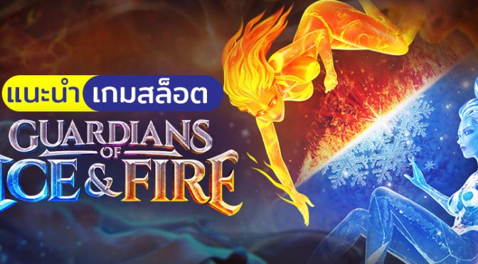 PGslot เกมสล็อตทำเงิน Guardians of Ice & Fire