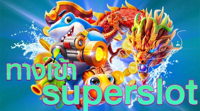 เว็บเกมพนันที่รวมเกมยอดฮิตมากมายเพียงสมัครกับ ทางเข้า superslot